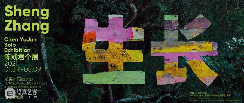 LONG活动 | 看看美术馆还能干什么? 美术馆 活动 LONG 艺术品 艺术界 代际 之间 艺术 生态 城市公共空间 崇真艺客
