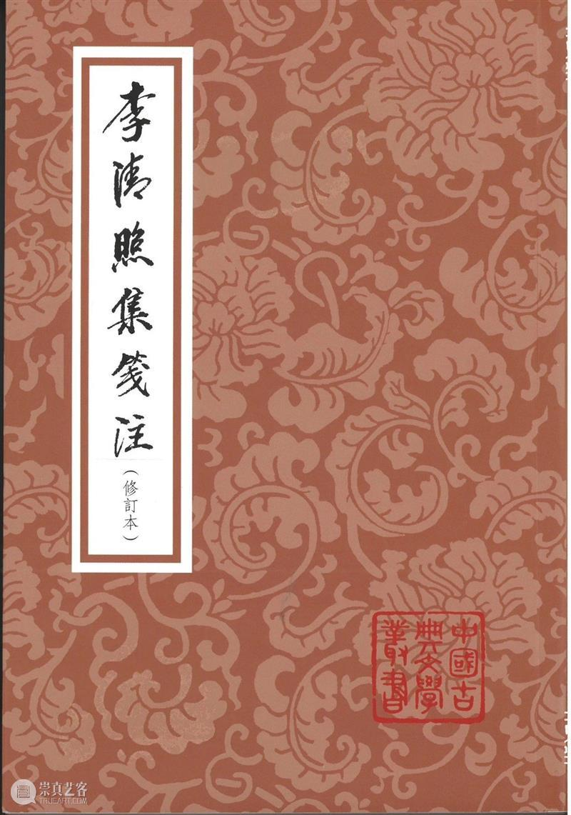 """上海古籍出版社26种32个版本图书入选""""首批向全国推荐经典古籍及其整理版本 崇真艺客"""