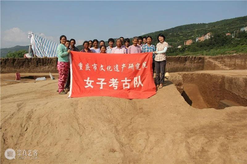 考古工地的姑娘们 工地 考古 姑娘们 重庆市文化遗产研究院 女子 中国 全员 女性 队伍 起初 崇真艺客