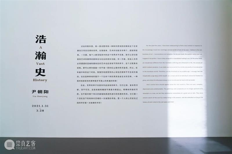 """""""浩瀚史"""":一场威风凛凛的展览 崇真艺客"""