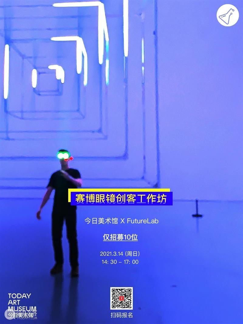 """你距离""""未来感""""就只差一个——赛博眼镜工作坊 工作坊 眼镜 未来感 赛博 方法 郑达 个展 参观者 艺术家 机器美学 崇真艺客"""