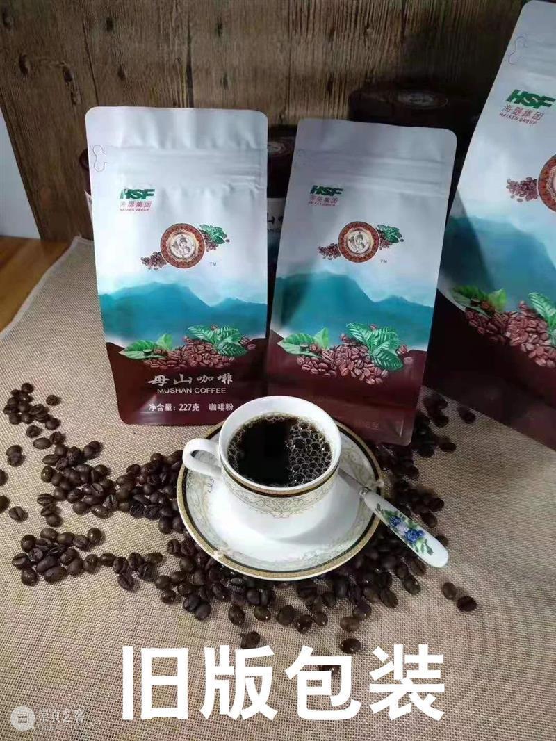 直播之后 |  来自海南北纬18°咖啡农场的母山咖啡®各类商品上线开卖 咖啡 农场 海南 商品 之后 北纬 艺2021 Collect+ 艺术 华辰拍卖咖啡交易部 崇真艺客