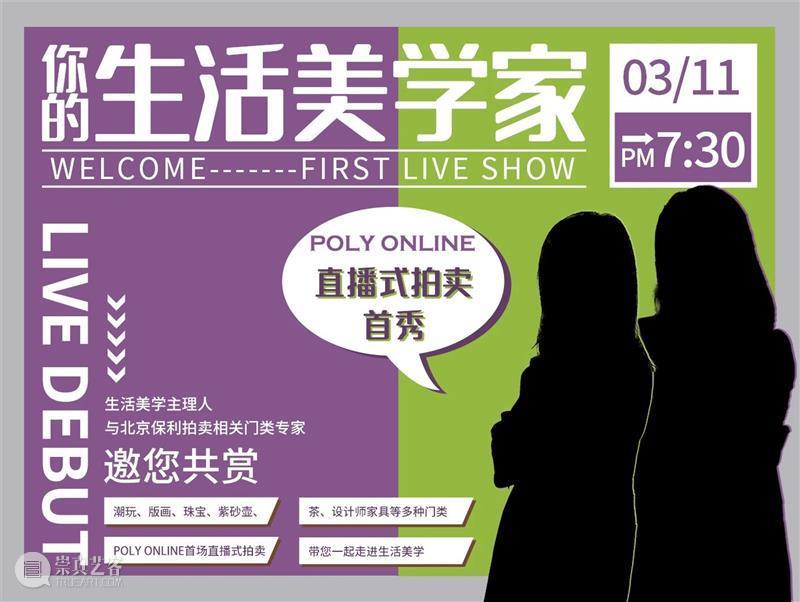 Poly-Online丨今晚,开播啦! Poly Online丨 Online 上方 图片 专场 首场 潮流 艺术 珠宝 崇真艺客