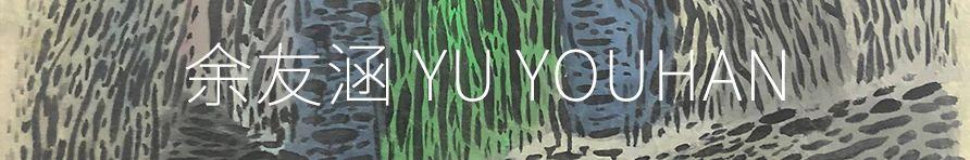 高入云 Gao Ruyun「抽象2020/下 夜与昼」  YIBO GALLERY 夜与昼 GALLERY Ruyun Ruyun612743墨 媒介 Ink paper 局部 立体 运动 崇真艺客