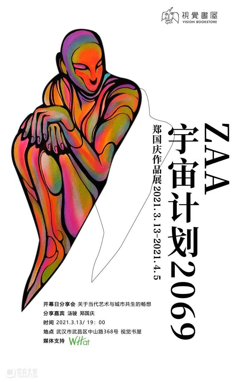周六新展预告 | ZAA宇宙计划2069——郑国庆作品展 ZAA 宇宙 计划 郑国庆 作品展 时间 地点 视觉 书屋 主办单位 崇真艺客