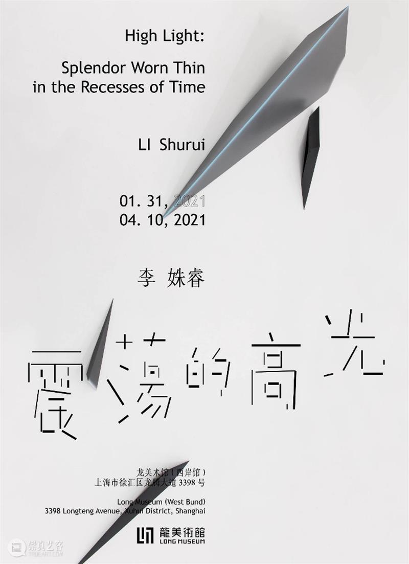 上海展览精选   沪上春阳冉冉升,艺术踏青何处去? 崇真艺客