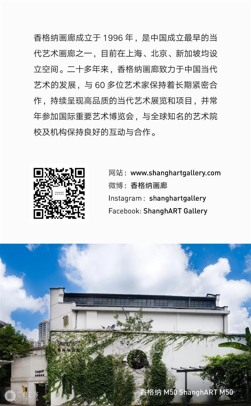 """香格纳M50   3月18日,欢迎来到苏畅的""""洞"""" 苏畅 香格纳M50 视频 艺术家 雕塑 项目 锅炉房 展厅 空间 香格纳画廊 崇真艺客"""