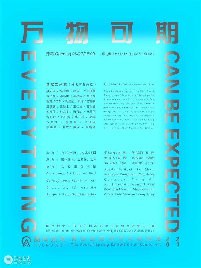 艺术外滩 | 展讯:第四届圆体艺术春季展「万物可期」即将登陆姑苏古城 万物 可期 圆体 艺术 姑苏 古城 外滩 展讯 全国 艺术家 崇真艺客