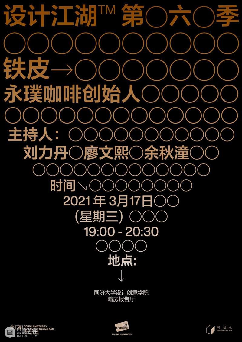 预告  「设计江湖」  铁皮:设计师与咖啡 咖啡 铁皮 江湖 设计师 产品 品牌 精品 市场 黑马 创始人 崇真艺客