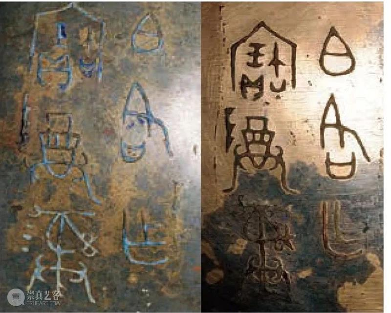 青铜铭文之美:超高清图片,震撼来袭!  青铜器鉴赏 青铜 铭文 图片 来源 今日 头条 崇真艺客