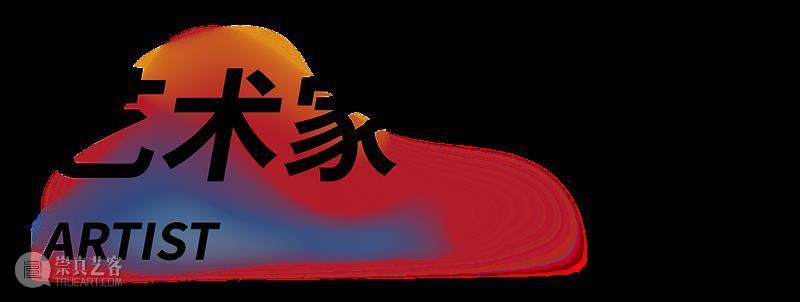 时代·艺术家  王雷:用报纸编织的记忆  北京时代美术馆 王雷 时代 报纸 艺术家 记忆 现场 来源 北京时代美术馆 师议制疫 装置 崇真艺客