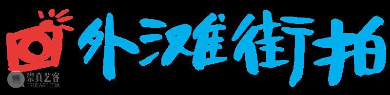 """号外!""""小间""""获奖啦!  上海外滩美术馆RAM 号外 朋友们 好消息 新春 客堂 上海市 文化 上海市美术馆协会 上海市美术馆 项目 崇真艺客"""