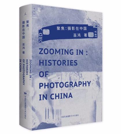 合 · 夜话 | 《聚焦:摄影在中国》  小合 夜话 中国 深度 内容 趣味性 栏目 艺术 白天 深夜宁静 氛围 崇真艺客