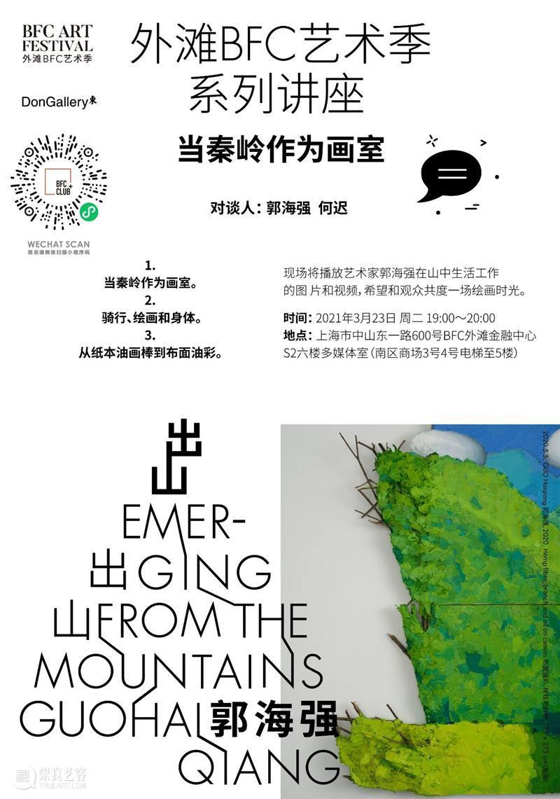 新闻 | 东画廊参加首届外滩BFC艺术季 外滩 BFC 艺术季 画廊 新闻 Haiqiang 郭海 canvas 布面 油画 崇真艺客