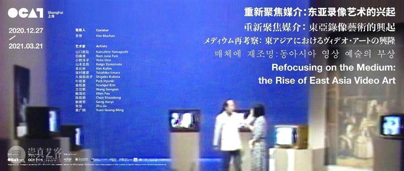 "【OCAT上海馆 | 展览倒计时】""重新聚焦媒介:东亚录像艺术的兴起"" 闭幕日活动提醒 视频资讯 OCAT上海馆 崇真艺客"
