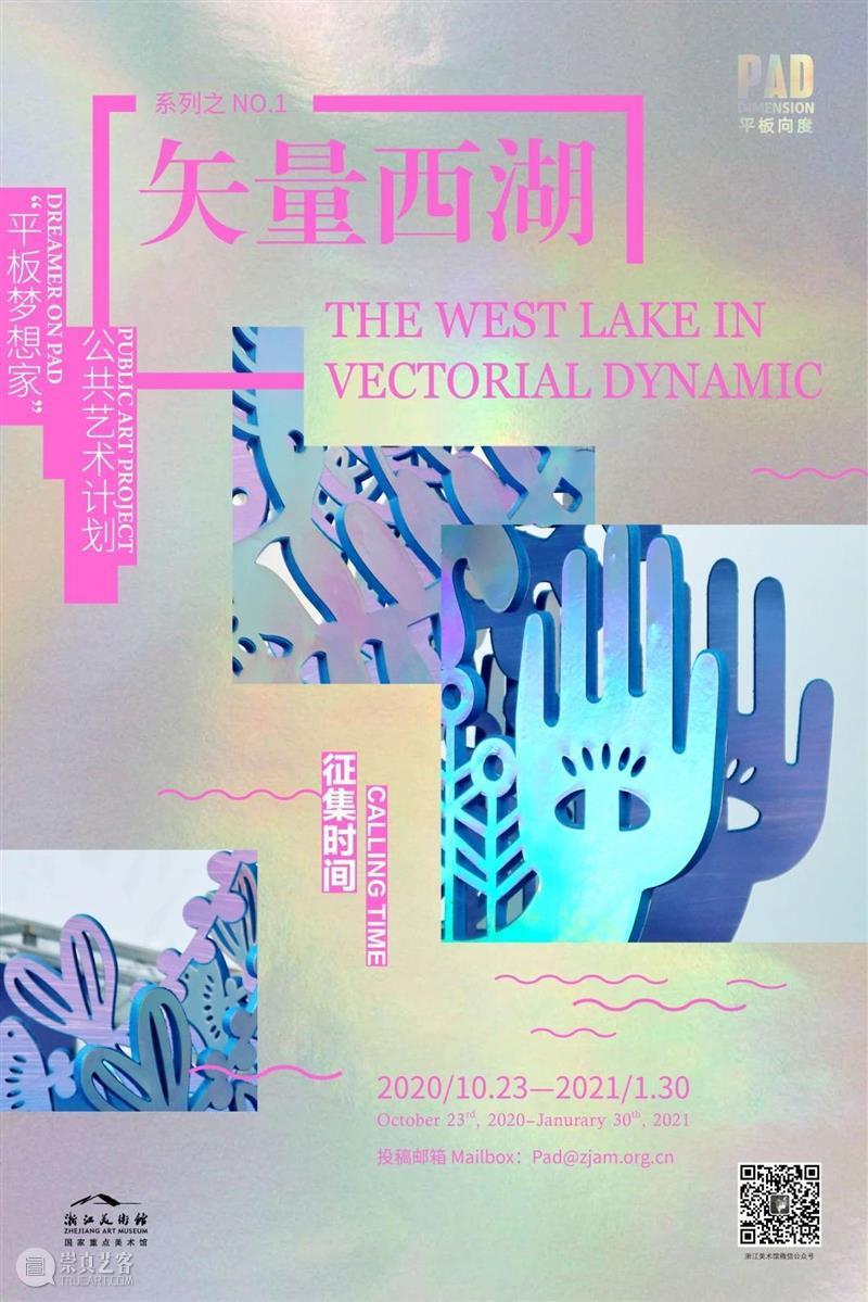 展览预告 | 平板向度:从纸面到虚拟的视觉艺术  浙江美术馆 平板 向度 纸面 视觉 艺术 Pad Dimension 文化和旅游部 全国 美术馆 崇真艺客