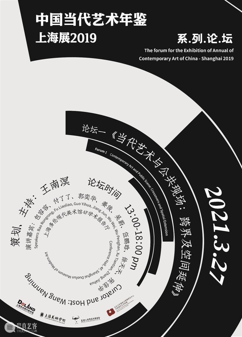 活动报名 | 当代艺术与公共现场:跨界及空间延伸 艺术 现场 空间 活动 中国 年鉴 上海 系列 论坛 时间 崇真艺客