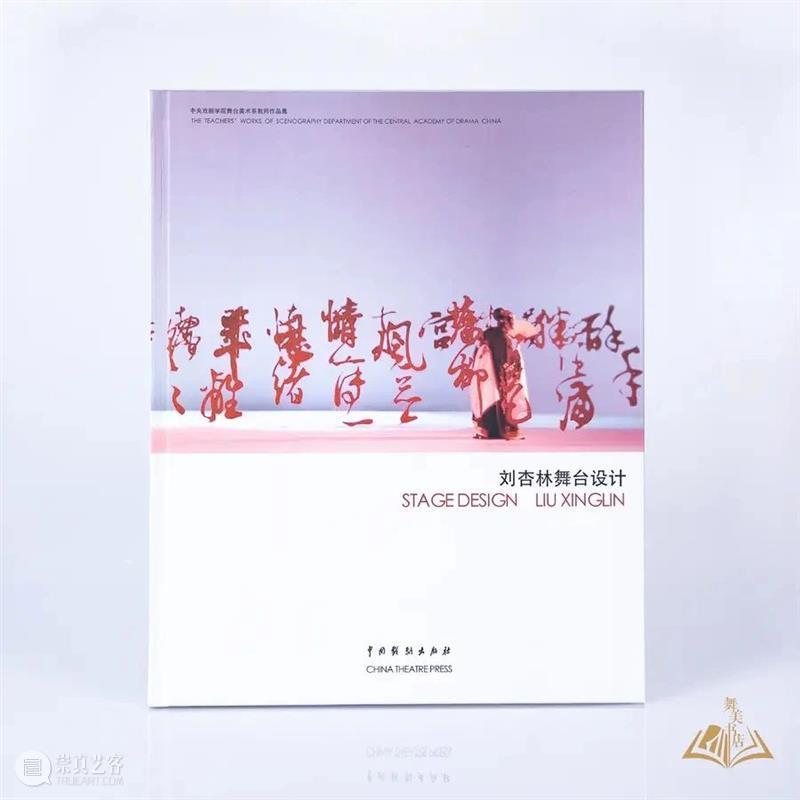 3月27日,向所有热爱戏剧的人致敬! 戏剧 上方 中国舞台美术学会 右上 星标 世界戏剧日 国际戏剧协会 主办方 业内 大师 崇真艺客