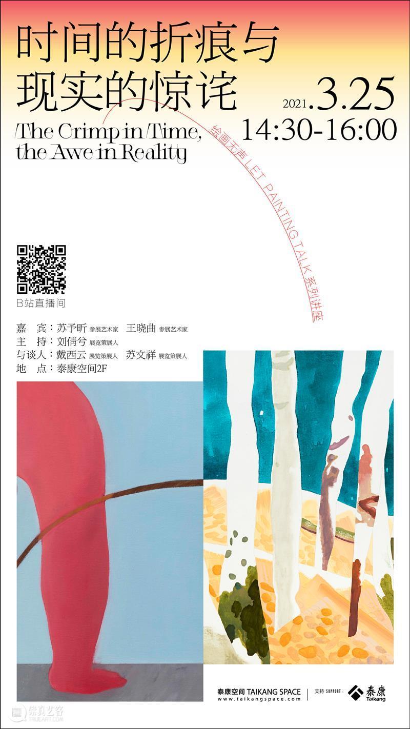 开幕对谈|时间的折痕与现实的惊诧 时间 折痕 现实 绘画 系列 嘉宾 苏予昕 艺术家 王晓曲 刘倩兮 崇真艺客