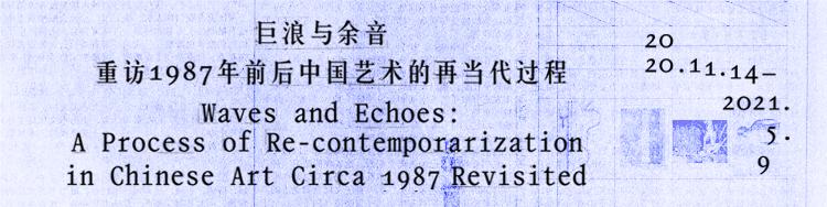 中间实践 | Yishu写作者修行之路 系列采访 #3 Yishu 作者 之路 系列 中间 #3 展览 艺术 展期 Yishu国际典藏版 崇真艺客