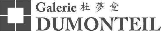黎潮典 Le Trieu Dien「痕迹 」| 杜梦堂 (巴黎) 巴黎 杜梦堂 黎潮典 痕迹 TRIEUDIEN痕 TRACES 2021.03 2004.30杜梦堂 Paris 疫情 崇真艺客