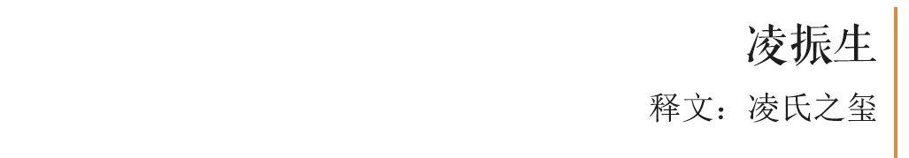 """""""雅谊铁笔""""全国印社系列展——海宁紫微印社社员作品欣赏(十六) 雅谊铁笔 全国印社 系列展 海宁紫微印社 社员 作品 编者按 系列 全国各地 印社 崇真艺客"""