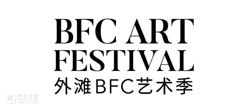 外滩BFC艺术季   工作室画廊_展位C 工作室 画廊 外滩 BFC 艺术 展位 艺术季 青年 艺术家 作品 崇真艺客