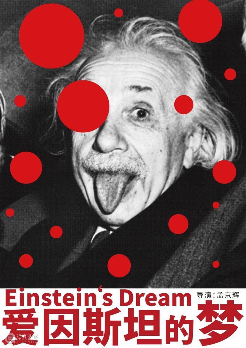 没有什么能赢得了时间,那我们要如何放过自己  孟京辉戏剧工作室 时间 中心 一瞬 情感 激情 之后 风险 爱因斯坦的梦 蝴蝶变形记 梦蝶 崇真艺客