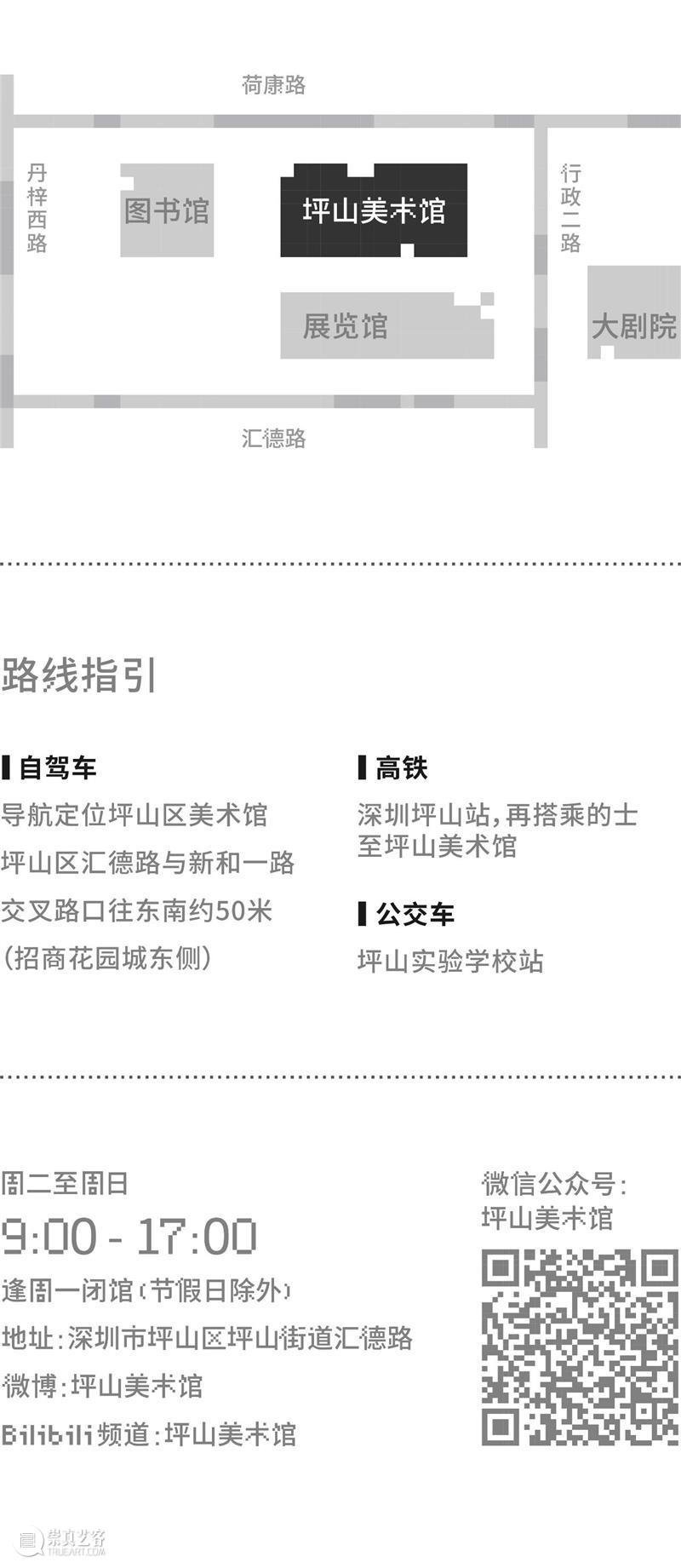 PAM预告 | 另一种观察:档案视野下的中心与地方  坪山美术馆 档案 视野 地方 中心 PAM 坪山美术馆 北京大学 中国 现代 艺术 崇真艺客