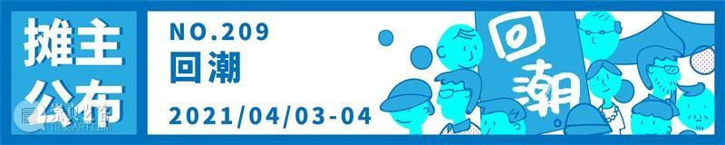 【T街公布】NO.209「回潮」摊主公布  回潮 摊主 市集 时间 地点 华侨城创意文化园北 南区 气流 创意 天气 心情 崇真艺客