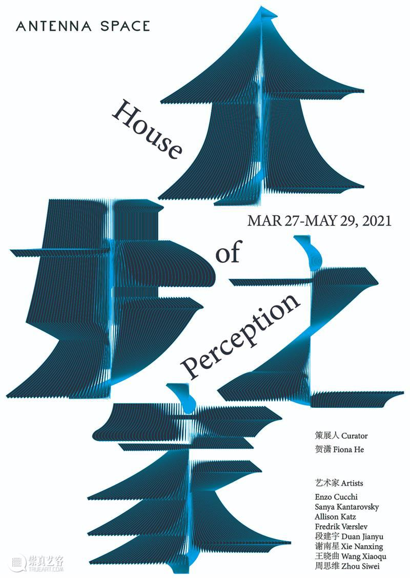 Upcoming Exhibition | House of Perception  Antenna Space 崇真艺客
