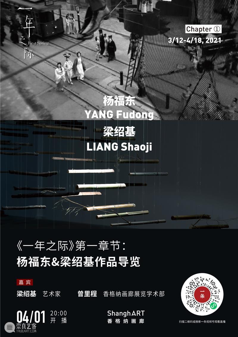 今晚8点 | 香格纳北京《一年之际》第一章节作品线上导览 香格纳 北京 章节 作品 线上 导览 window second open document.getElementById 崇真艺客
