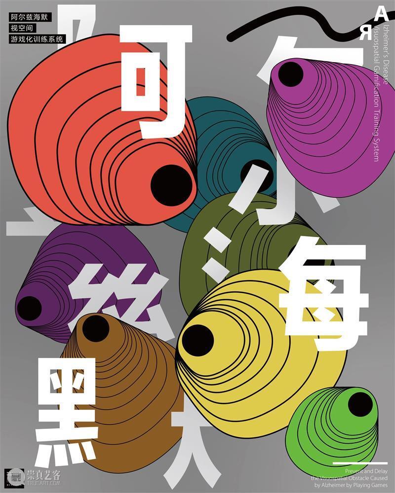 中国美术学院创新设计学院关于未来设计生活的12种解决方案 中国美术学院创新设计学院 未来 生活 解决方案 图文 来源 微信公众号 未来食 梁子琳蔡鸿鹏 刘雄 崇真艺客