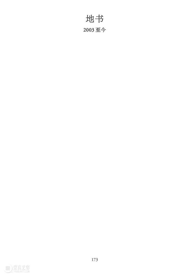 直播倒计时   今晚7点半《徐冰:思想与方法》分享会 徐冰 方法 思想 倒计时 活动 主题 艺术 新书 嘉宾 艺术家 崇真艺客