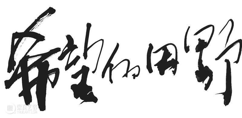 """""""希望的田野""""望亭公共艺术(四) 吴笠安&钱悦 艺术 望亭 吴笠安 田野 希望 书法 文集 许文吉 设计师 艺术家 崇真艺客"""