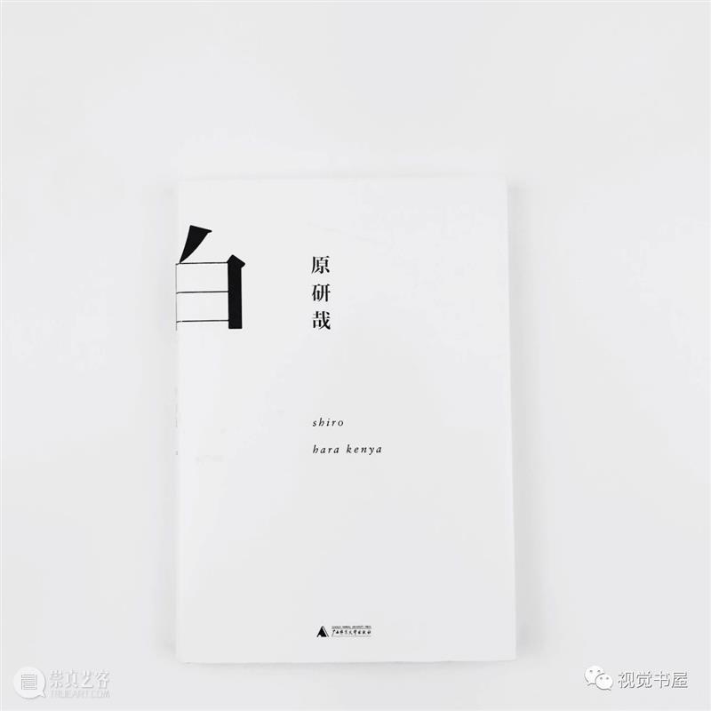 原研哉设计的小米新LOGO惹争议,这8本书帮你读懂大师的品牌美学 原研哉 大师 品牌 LOGO 美学 小米 Kenya Hara 设计师 日本 崇真艺客
