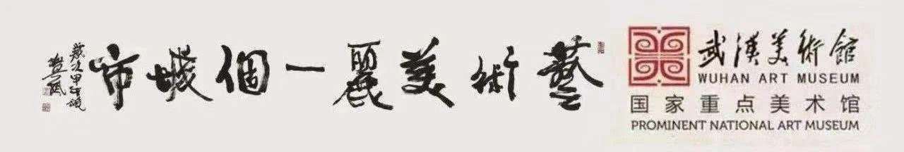 武汉美术馆四月展览资讯 武汉美术馆 资讯 看点 读者 观众 朋友 假期 时间 江汉 繁星计划 崇真艺客