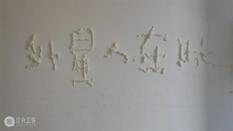 【空间站】外星人手册之二 ᕦ(ò_óˇ)ᕤ 外星人 手册 空间站 Chapter Limited and infinite 广州 重庆 儿童 崇真艺客