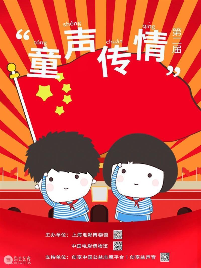 第二届童声传情征集活动火热进行中,以青春之音致敬建党百年 童声 活动 青春 上海电影博物馆 中国电影博物馆 全国 少年儿童 未来 主人翁们 以来 崇真艺客