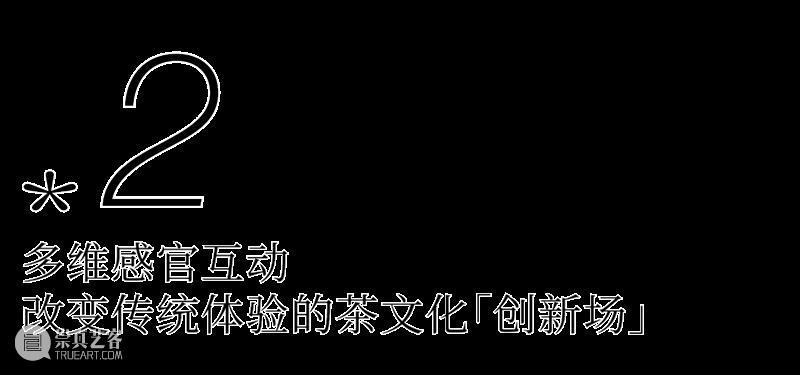 5000多年历史,4000多亿市场规模,中国茶文化还可以这样玩? 中国 文化 历史 市场 规模 七件事 柴米油盐酱醋茶 中华民族 部分 日常生活 崇真艺客