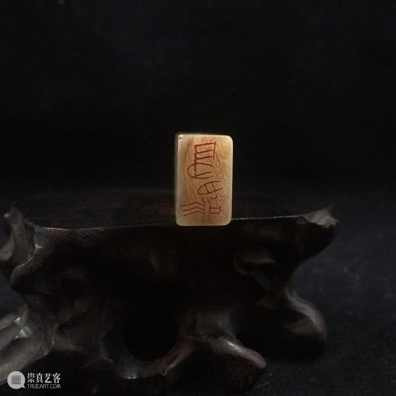 敬华网拍丨文房雅玩专场16:名人篆刻专场 敬华 专场 名人 丨文房雅玩 文房雅玩 二维码 曾绍杰 寿山芙蓉石 朱文 闲章 崇真艺客