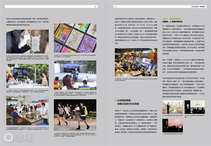 【@LOFT|活动回顾】「2020 OCT-LOFT创意节|探索创意社区」  @LOFT OCT LOFT 创意 创意社区 活动 @LOFT 杂志 内容 实体 共同体 崇真艺客