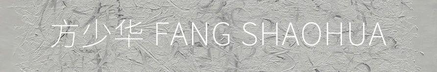 潘小荣 Pan Xiaorong「抽象2020/下 夜与昼」| YIBO GALLERY 潘小荣 夜与昼 GALLERY Pan 墨汁 卡纸 Ink paper 方式 姿态 崇真艺客