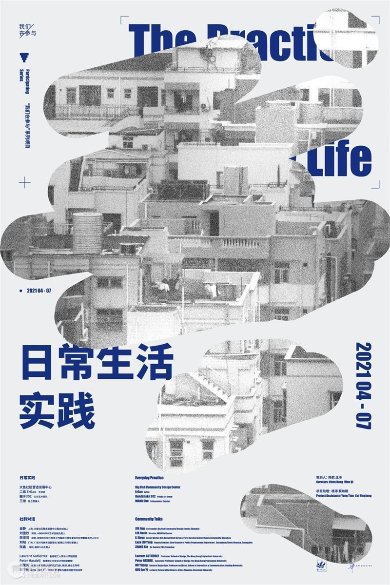 「日常生活实践」行动计划 日常生活 计划 系列 项目 Series 社群 米歇尔·德 塞托 Certeau)式 创造性 崇真艺客