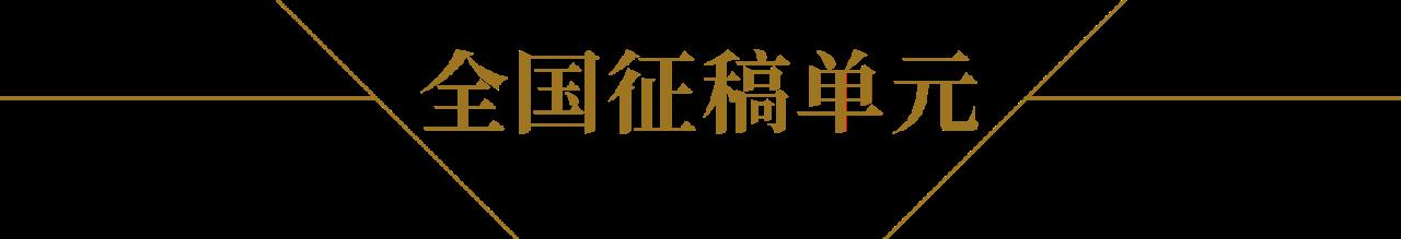 第十一届全国工笔画作品展   好画抢鲜看Vol.10 全国 工笔画 作品展 中国美术家协会 中国美术馆 中国工笔画学会 中国 成就 学术 水准 崇真艺客