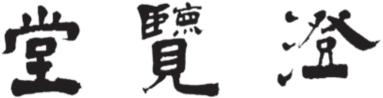 【嘉德香港•春拍】澄览堂珍藏中国书画 中国 嘉德 香港 书画 澄览堂 拍卖会 香港会议展览中心 4月 6pm澄览堂 主人 崇真艺客