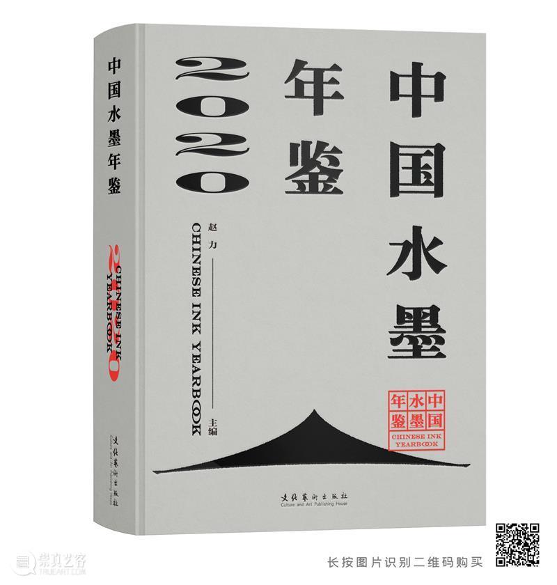 中国画还是水墨画?论坛报名已开启 中国 水墨画 论坛 价值 价格 之间 水墨 未来 行情 标准 崇真艺客