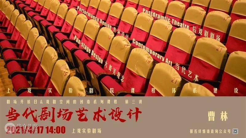 直播通知:曹林《当代剧场艺术设计》——上戏实验剧院课程体系建设《戏剧空间的创造》  中国舞台美术学会 课程 体系 戏剧空间的创造 上戏实验剧院 曹林 通知 剧场 艺术 上方 中国舞台美术学会 崇真艺客