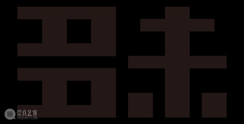 【特别企划】「创意聚场」召集令!  创意聚场 创意 聚场 召集令 ————————————————T街创意市集T街创意市集 深圳 华侨城创意文化园 国内 周期 场地 设施 崇真艺客