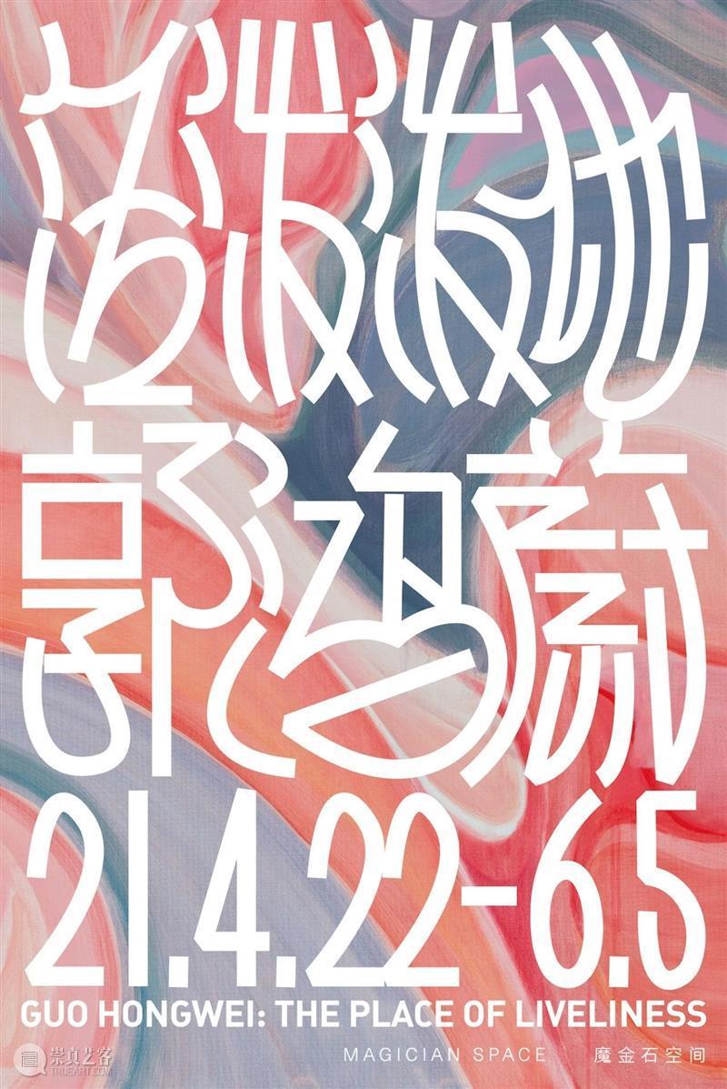 即将展出 | 郭鸿蔚:活泼泼地  魔金石空间 郭鸿蔚 魔金石空间 艺术家 个展 泼地 Hongwei from April June 题材 崇真艺客
